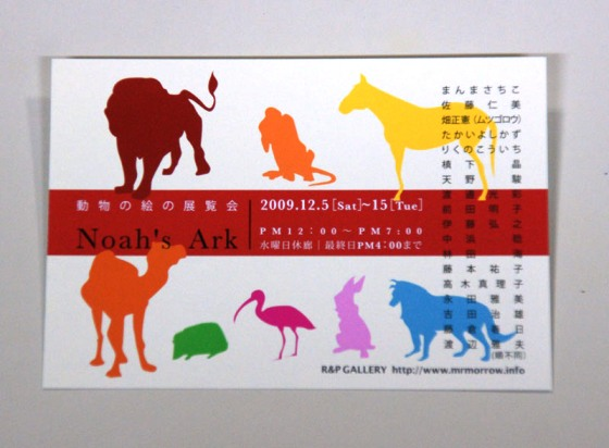 動物の絵展覧会