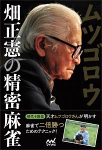 ムツゴロウ_cover(元)